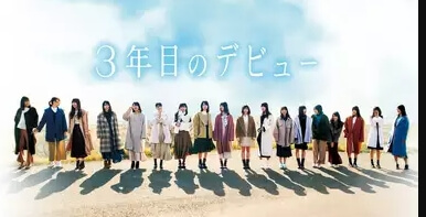3年目のデビュー 日向坂46