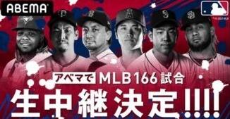 ABEMA 大谷翔平 エンゼルス 生中継 登板予定 試合 指名打者