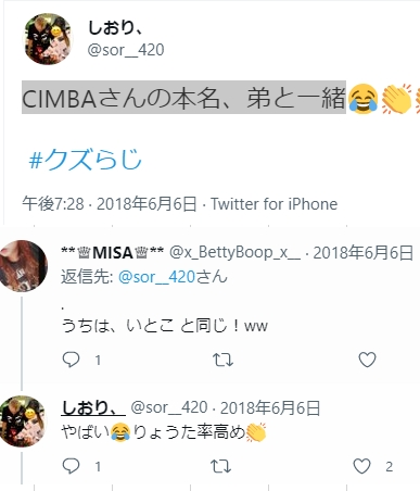 CIMBA 本名 名前