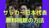 サッカー日本代表 最終予選 アウェイ戦 無料視聴