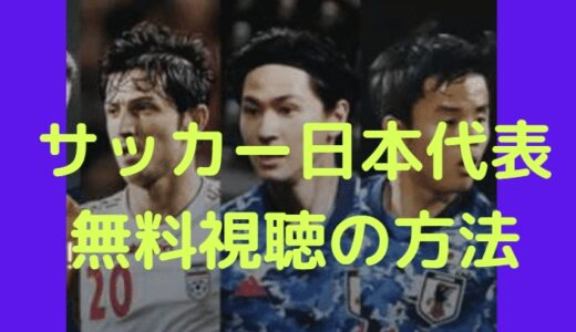 サッカー日本代表ライブネット配信を無料視聴する方法!w杯Tverでアジア最終予選見れない!