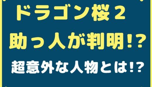 ドラゴン桜2 最終回助っ人は誰!?ネタバレ予想・考察!ついに矢島(山P)新垣が登場!?