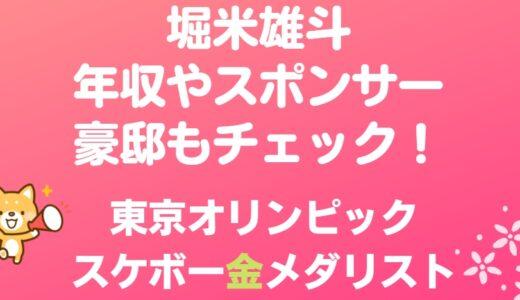 堀米雄斗の年収とスポンサー収入がヤバい!家・自宅も徹底チェック!