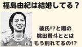 福島由紀の彼氏は桃田賢斗で結婚するの!?肉食の噂を熱愛歴からチェック