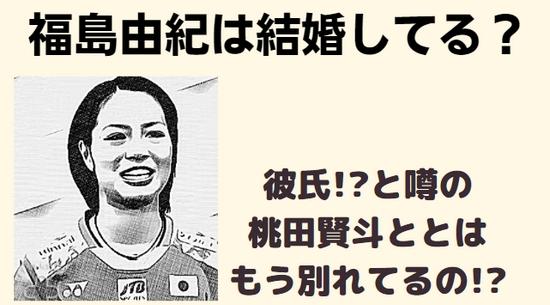 福島由紀 結婚 彼氏 桃田賢斗