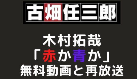 古畑任三郎 木村拓哉 赤か青か 再放送 無料動画