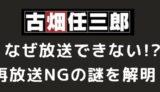 古畑任三郎 再放送が見れない回を見る方法!なぜNG!?見逃し配信と無料動画を視聴する