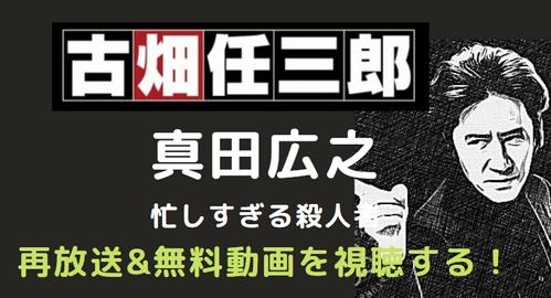 古畑任三郎 真田広之 忙しすぎる殺人者 再放送 無料動画