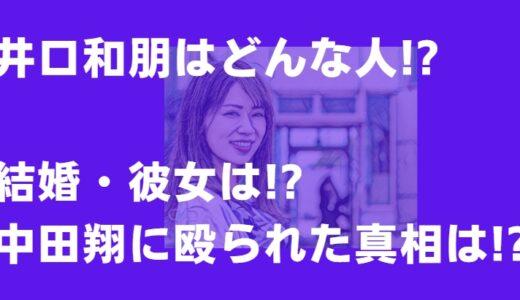 井口和朋は結婚してる?彼女は誰?中田翔から暴力で殴られた相手だった!