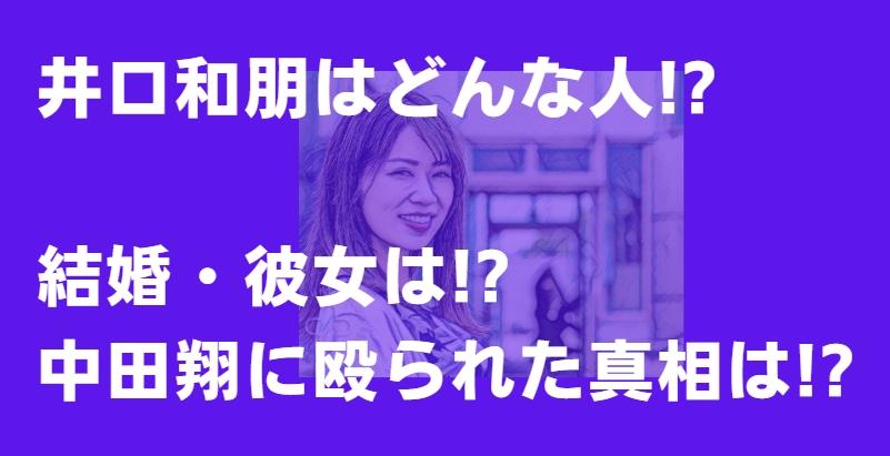 井口和朋 日本ハム 中田翔 彼女 結婚