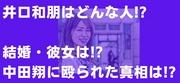 井口和朋 彼女 結婚 中田翔 暴力
