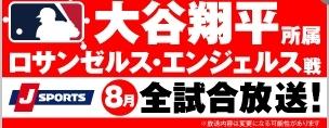 エンゼルス 生中継 jsports mlb 大谷翔平