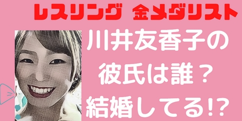 川井友香子の彼氏は誰?結婚してる!?かわいい姉妹の画像あり!