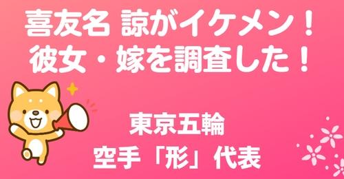 喜友名 諒は結婚してる!?彼女がいる?父母など家族構成や仕事を調査!