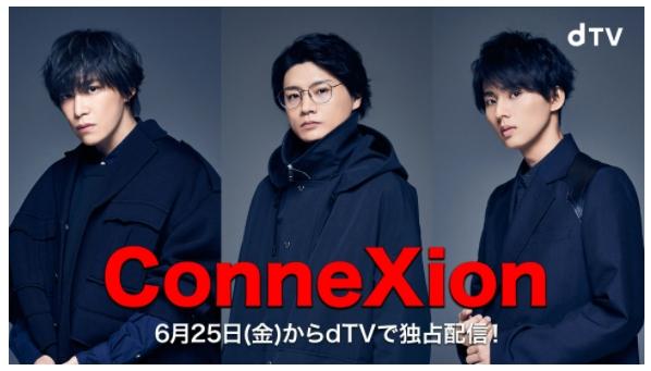 キスマイ ConneXion ドラマ dtv