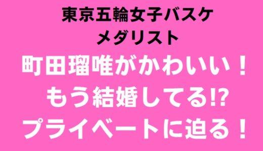 町田瑠唯は結婚・彼氏はどう!?かわいいと話題!中学や兄弟などプロフィールチェック