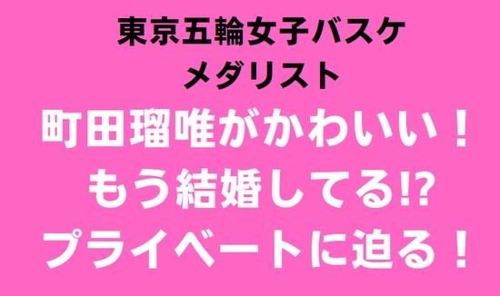 町田瑠唯 かわいい 彼 結婚 兄弟 女子バスケ