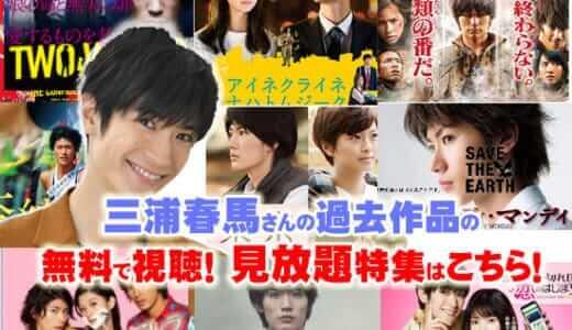 三浦春馬のドラマや映画が見放題!無料動画・配信まとめ一覧