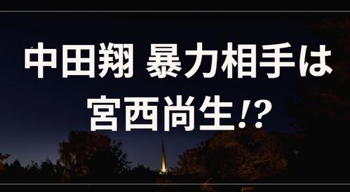 中田翔 暴力 井口和朋 宮西尚生