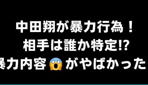 中田翔の暴力の相手は誰!? 殴った井口和朋や杉谷拳士への素行動画がヤバい!