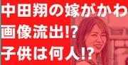中田翔 嫁 画像 妻 奥さん 暴力