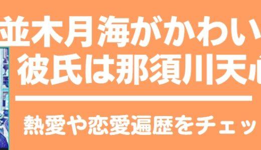 並木月海がかわいい!彼氏は那須川天心!?熱愛や恋愛遍歴をチェック!