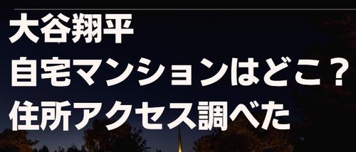 大谷翔平 マンション 自宅 住所 場所