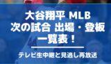 大谷翔平 次の試合 登板予定 メジャーリーグ 生中継 予定