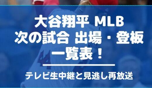 大谷翔平エンゼルス次の試合 出場・登板はいつ!? MLB放送予定と今日の結果と配信の視聴方法