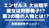 大谷翔平の彼女は狩野舞子で結婚する!?匂わせ真相とカマラニ・ドゥンとの熱愛は!?