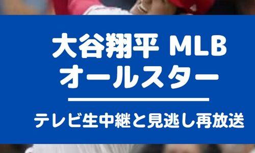 大谷翔平 メジャーリーグ オールスター2021はいつ!?生中継日程や再放送と見逃し配信