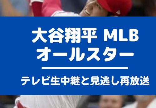 大谷翔平 メジャーリーグ オールスター2021 ネット配信 いつやる