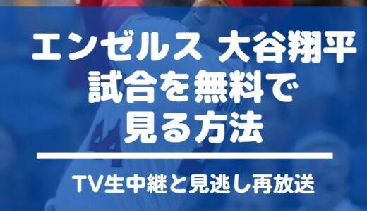 大谷翔平 エンゼルス生中継が無料!今日の試合放送をネット・TVで見る方法と登板予定