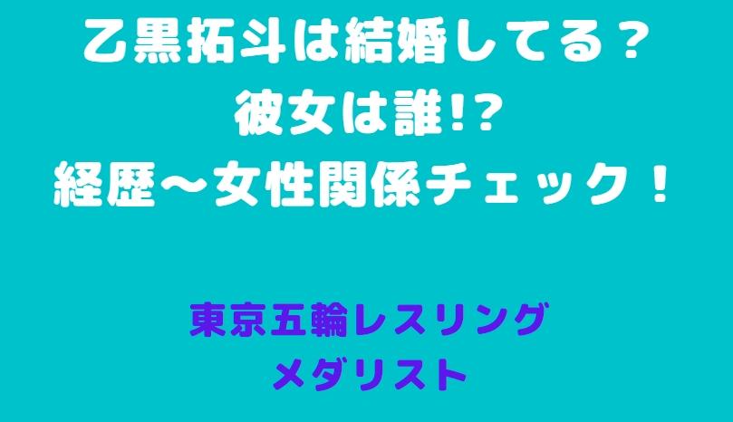 乙黒拓斗 イケメン 彼女 結婚