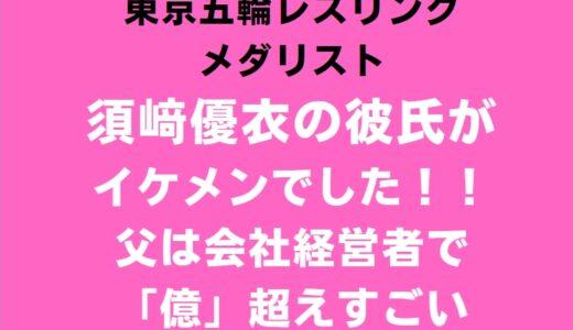 須﨑優衣がかわいい!彼氏のイケメン画像!小学・中学校はどこ?筋肉美もすごい!