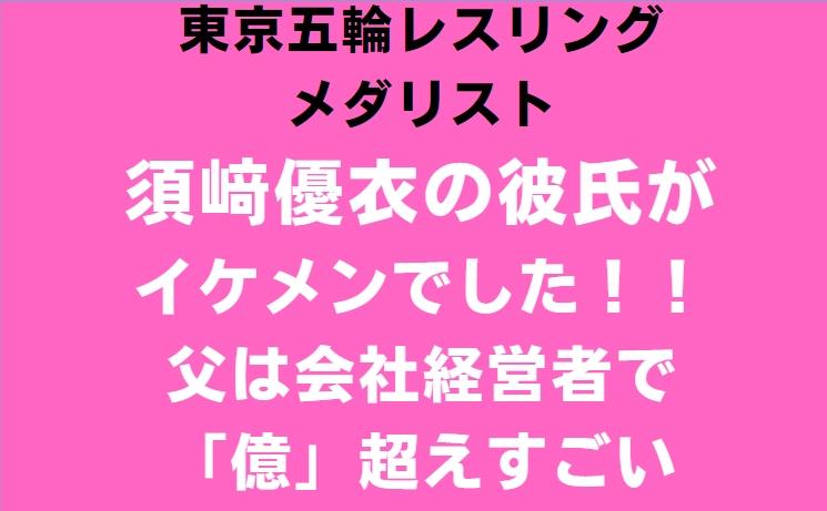 須﨑優衣 彼氏 イケメン かわいい 画像 小学校
