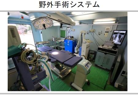 陸上自衛隊 動くオペ室 野外手術システム