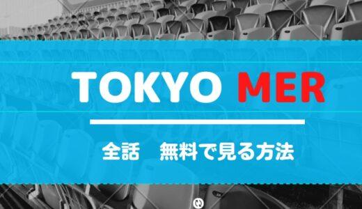 tokyo mer 見逃し 無料動画