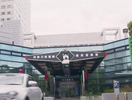 ボイス2 神奈川県警 港東警察署 ロケ地