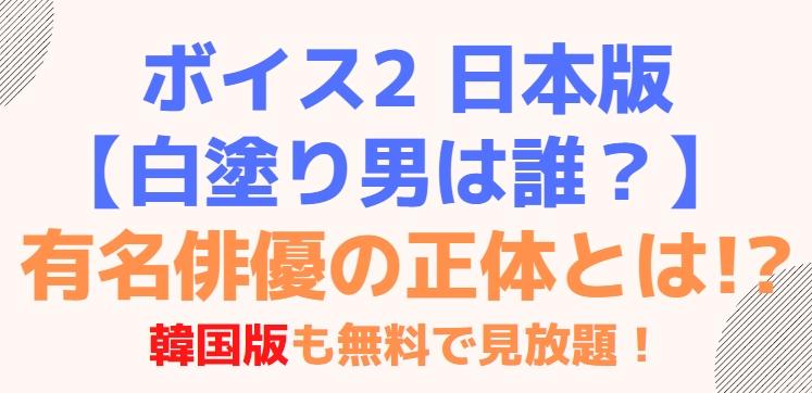ボイス2 日本版 白塗り男 犯人