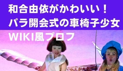 和合由依がかわいい!障害は?パラ開会式の車椅子13歳子役少女のwiki風プロフ